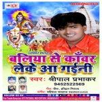 Baliya Se Kanwar Leke Aa Gaini songs