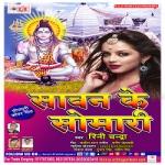 Saavan Ke Somari songs
