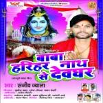 Baba Harihar Nath Se Devghar songs