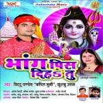Bhang Pish Diha Tu songs