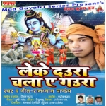 Leke Daura Chala Ye Gaura songs