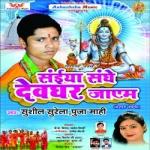 Saiya Sanghe Devghar Jayem songs