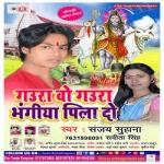Gaura O Gaura Bhangiya Pila Do songs
