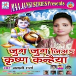 Jug Jug Jia Krishna Kanhaiya songs