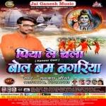 Piya Le Chala Bol Bam Nagariya songs