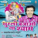 Murli Bajao Na Shyam songs