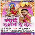 Mai Darshan Deda songs