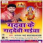 Gadhawa Ke Gadhdevi Maiya songs
