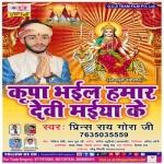 Kripa Bhaiyl Hamar Devi Maiya Ke songs
