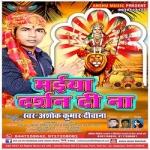 Maiya Darshan Dihi songs