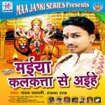 Maiya Kalktta Se Aaihe songs