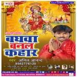 Listen to Lalaki Chunariya songs from Baghwa Banal Kahar