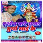 Darshan Kare Chala Durga Mai Ke songs