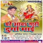 Ghare Aawa Tari Durga Mai songs