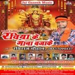 Raviya Ke Gana Bajake songs
