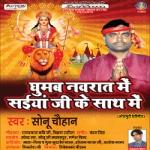 Ghumab Navrat Me Sainya Ji Ke Sath Me songs