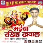 Maiya Rakhiha Khayal songs