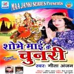 Shobhe Mai Ke Chunri songs