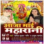 Aaja Maai Mahrani songs