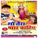 Maa Tera Pyar Chahiye songs