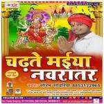 Chadhate Maiya Navrat songs