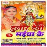Dular Devi Maiya Ke songs