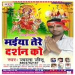 Maiya Tere Darshan Ko songs