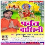 Parwat Wasini songs