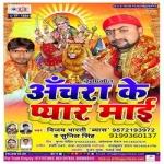 Achara Ke Pyar Mai songs
