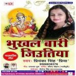 Bhukhal Baari Jiyutiya songs