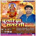 Chunariya Satrangi songs