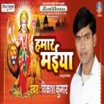 Hamar Maiya songs
