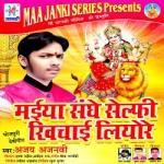 Maiya Sanghe Selfie Khichai Liyore songs