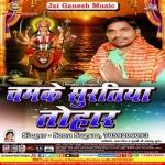 Chamke Suratiya Tohar songs
