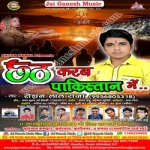 Chhath Karab Pakistan Me songs