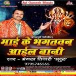 Mai Ke Bhagatwan Aail Bani songs