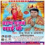 Charan Pujab Maai Ke songs