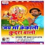 Jai Ma Kankali Kudara Waali songs