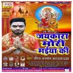 Jaykara Mori Maiya Ki songs