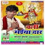 Chali Maiya Dwar songs