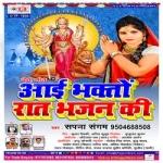Aayi Bhakto Raat Bhajan Ki songs