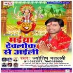 Maiya Devlok Se Aili songs
