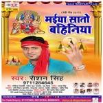 Maiya Saato Bahiniya songs