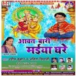 Aawat Bari Maiya Ghare songs
