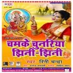Chamke Chunariya Jhini Jhini songs