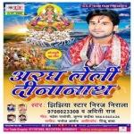 Aragh Leli Dinanath songs