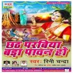 Chath Parabiya Bada Pawan Ho songs