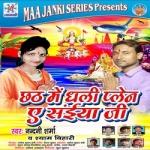 Chhath Me Dhali Palen E Saiya Ji songs