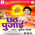 Chhath Pujai songs