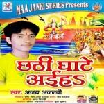 Chhathi Ghate Aiha songs